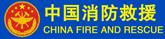 中国消防救援