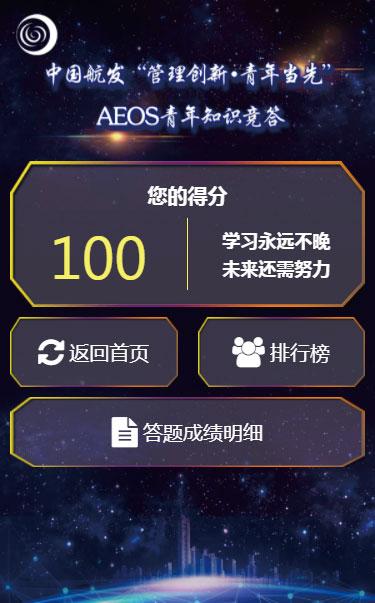 """中国航发""""管理创新•青年当先""""AEOS青年知识竞答"""