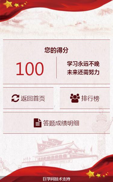 国投京唐港党的知识答题竞赛